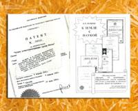 Книга Фокина К земле с наукой